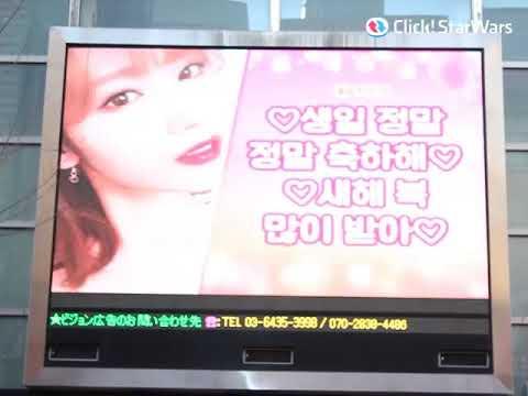 [클릭스타워즈] 트와이스 사나, 일본 도쿄 생일 축하 전광판 서포트! 샤샤샤♥