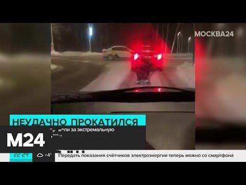 Водителя оштрафовали за экстремальную езду по Зеленограду - Москва 24
