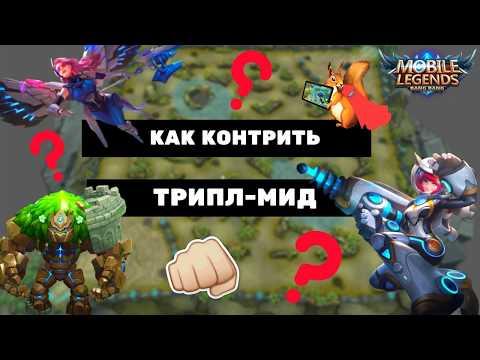 mobile legends КАК