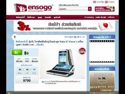 วิธีรีวิวร้านค้าบน Ensogo.com