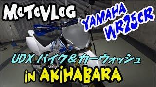 【Motovlog】アキバといえば洗車!?「秋葉原UDX駐車場バイク&カーウォッシュ」 【WR250R】