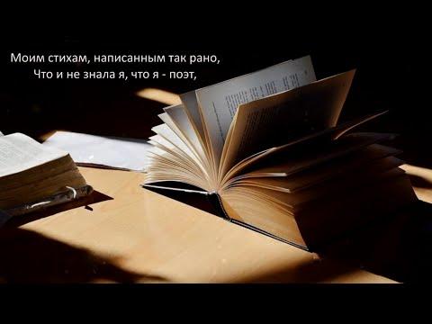 Моим стихам, написанным так рано   Автор стихотворения: Марина Цветаева
