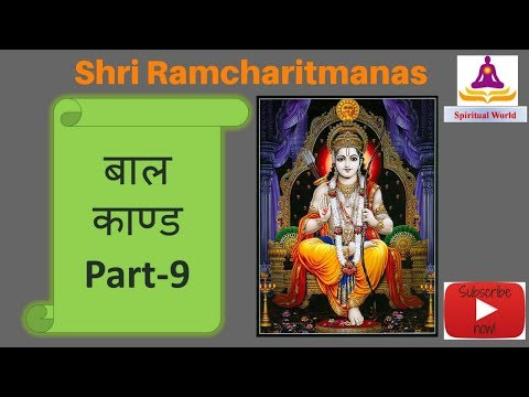Ram Charit Manas Path with meaning in hindi ||Bal Kand|| Part-9