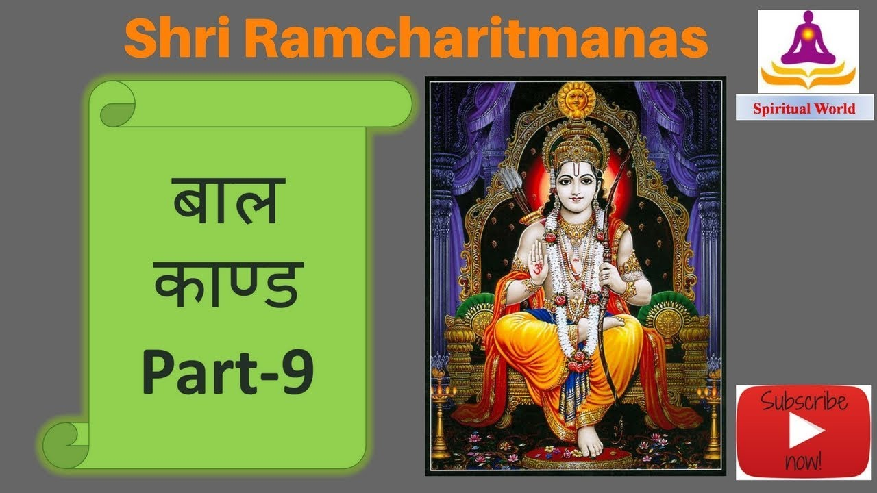 Ram Charit Manas Path with meaning in hindi ||Bal Kand|| Part-9(Lyrics)