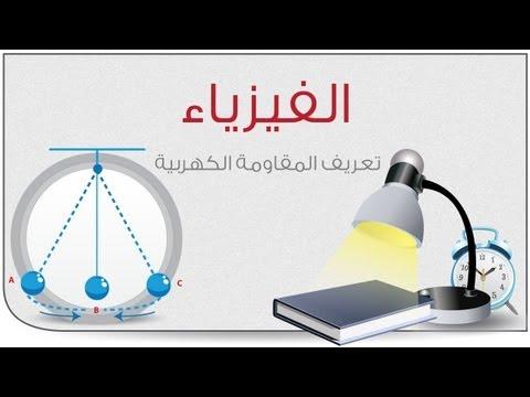 مادة فيزياء عربي | تعريف المقاومة الكهربية