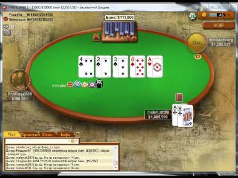 Видео Покер 4 туза как называется