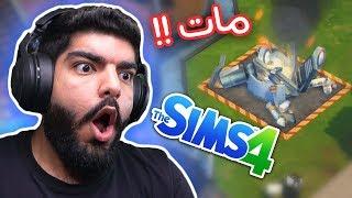 ولدي مات !! #42 - The Sims 4