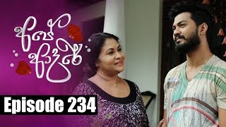 Ape Adare - අපේ ආදරේ Episode 234 | 20 - 02 - 2019 | Siyatha TV Thumbnail