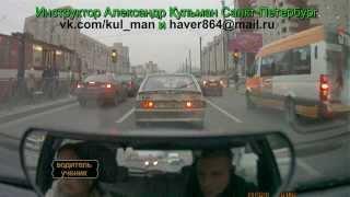 Инструктор по вождению, СПб, начальные навыки, в городе(, 2014-02-20T07:12:01.000Z)