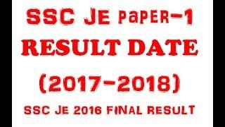 SSC JE 2017-2018 Exam Result date || PAPER-1 || SSC JE 2016 Final Result