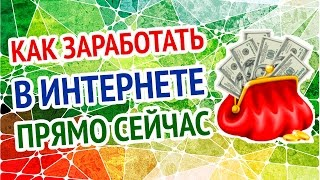 О том, как я зарабатываю по 100 рублей в день просто так!