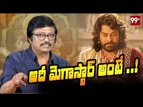 Music Director Koti Superb Words About MegaStar Chiranjeevi | Sye Raa | 99TV Telugu