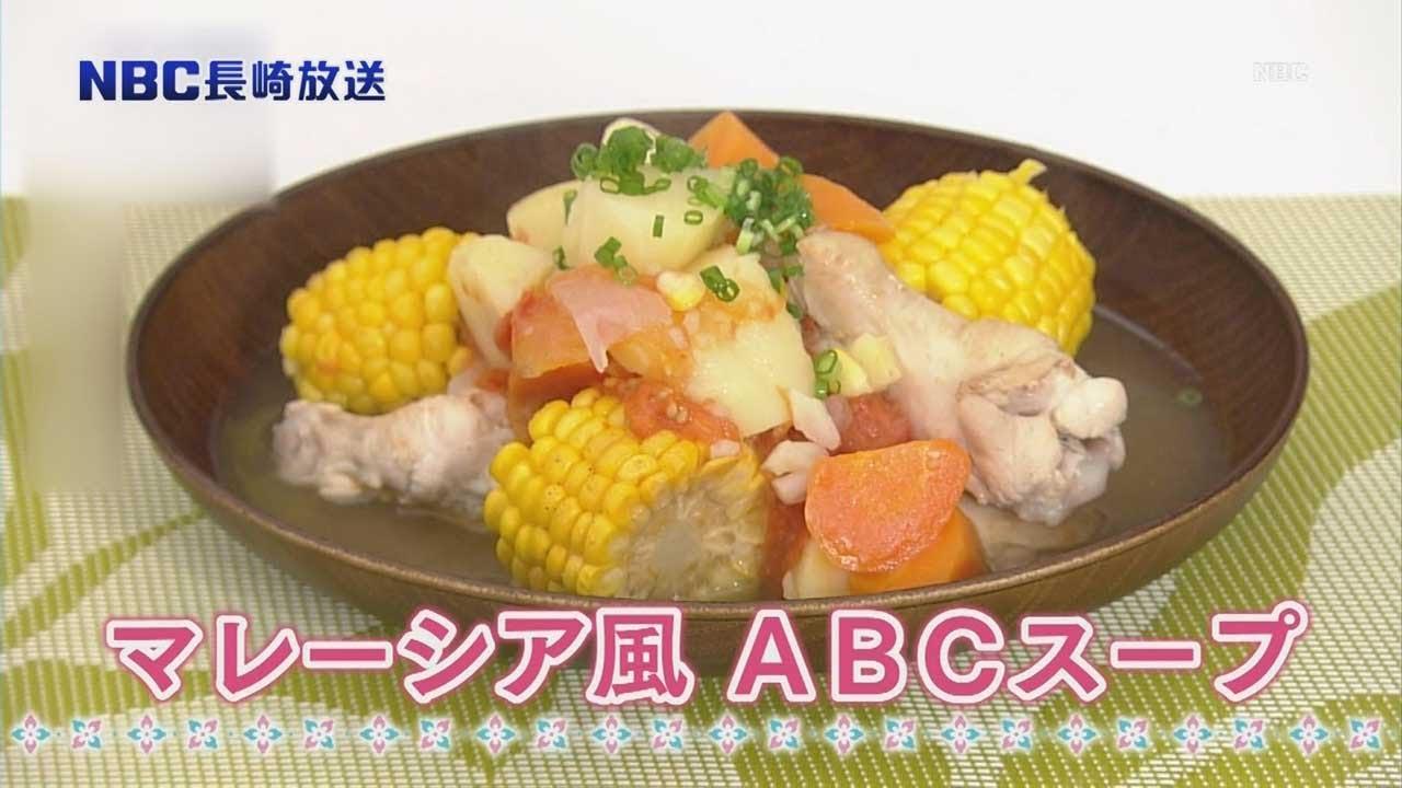 Abc スープ と は