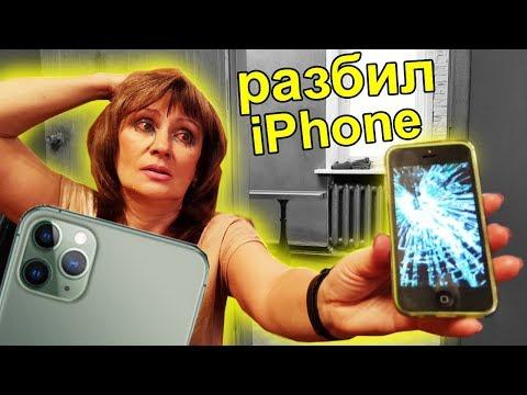Я РАЗБИЛ АЙФОН МАМЫ И ПОДАРИЛ iPhone 11 *реакция до слез*