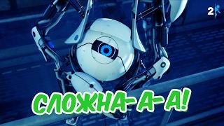 СЛОЖНА-А-А! | Portal 2 #9