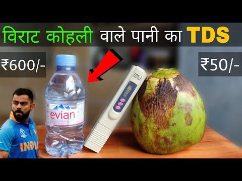 विराट कोहली  वाले पानी का TDS 😳😳!! Measuring TDS Of ₹600 Evian Water & Coconut Water & Some Sauces