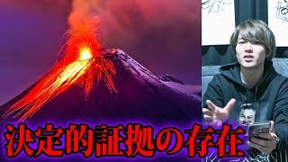 富士山、人工噴火説【都市伝説】
