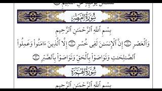 Сура аль-Аср, Коран Таджвид | Абу Имран