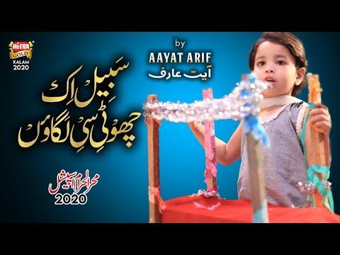 Kids Special Muharram Kalaam 2019 - Aayat Arif - Itna Toh Karsakti Hun - Official Video -Heera Gold