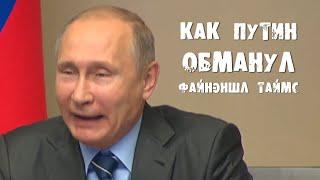 Как Путин обманул Файнэншл Таймс