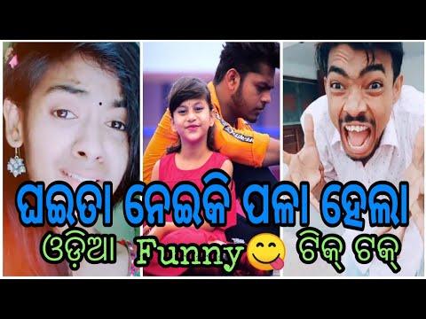 Odia Latest Funny? Tiktok Videos || New Odia Comedy Tiktok Videos || Romantic Odia Song?