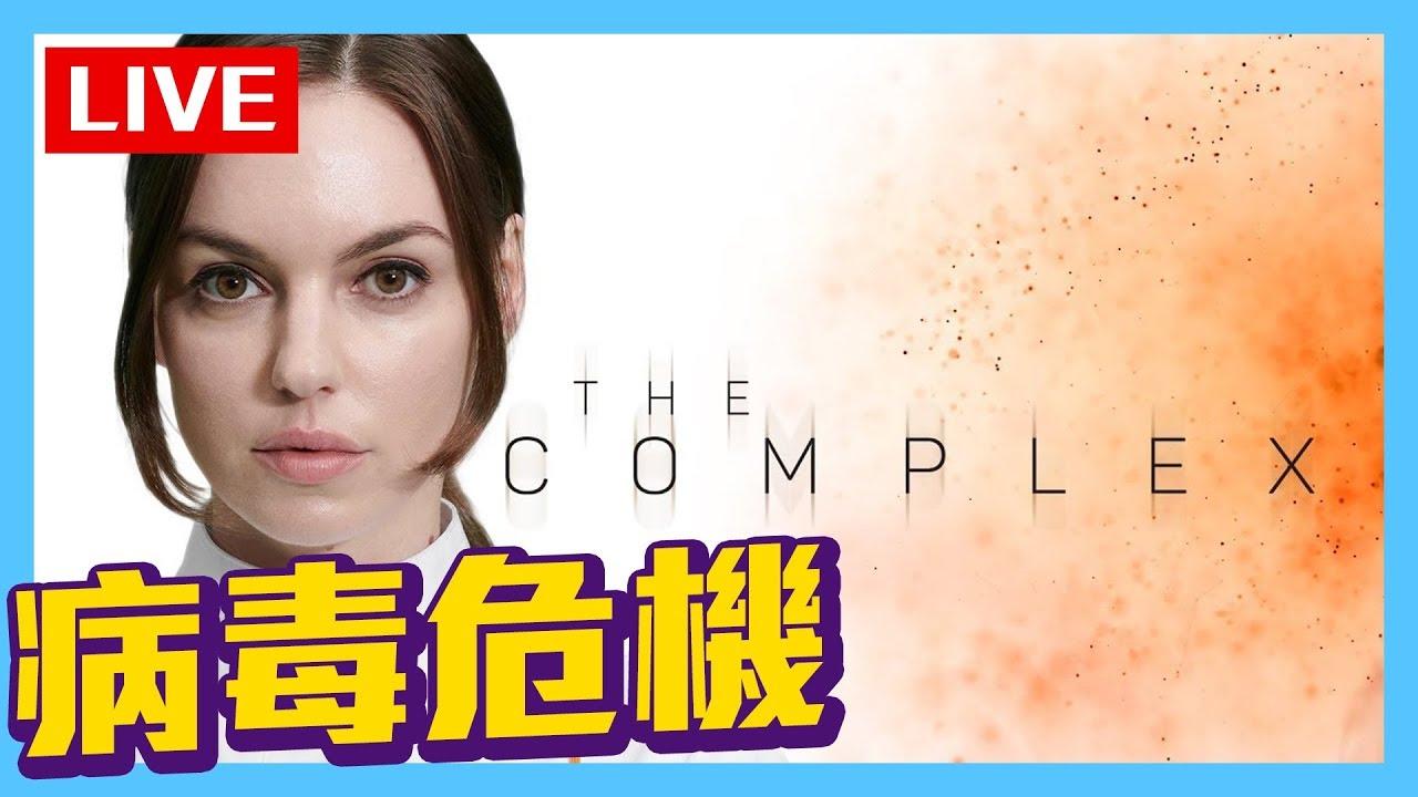🔴LIVE《The Complex》互動式電影遊戲(2020.08.07)
