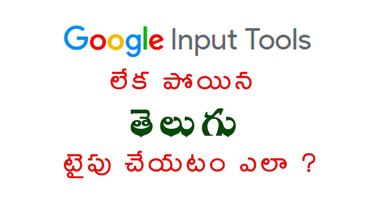 how to type telugu with out google input tool
