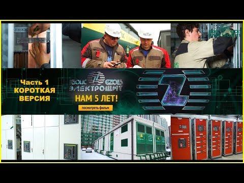 Завод электротехнического оборудования ЭЗОИС-ЭлектроЩит - производство электрооборудования