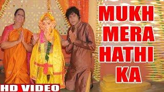 Mukh Mera Hathi Ka I Ganesh Bhajan I ANNU JI, BHANU I Full HD Video Song I Mukh Mera Hathi Ka