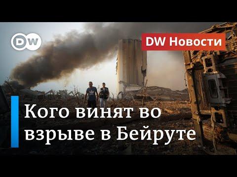 Страшный взрыв в Бейруте: как это было и кого ливанцы винят в катастрофе (07.08.2020)