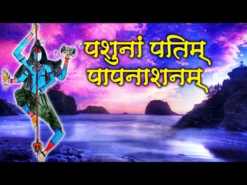 Pashunam Patim Paapnasham || Morning Shiv Bhajan || Sanjay Vidyarthi # Ambey Bhakti