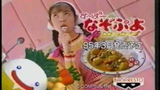 1995年5月26日発売 / 藤沢かりん / Nazo Puyo.