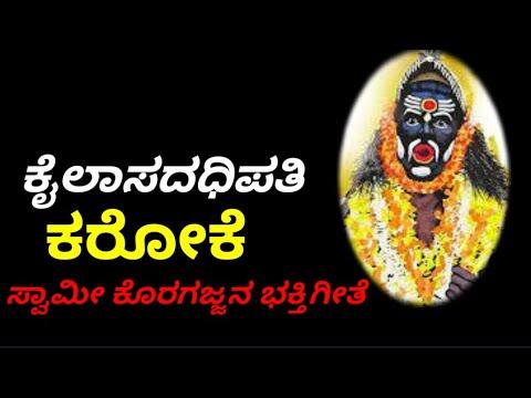 Kailasadadipathi Koragajja