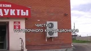 видео Кассетные кондиционеры: сплит-системы для больших помещений Lessar