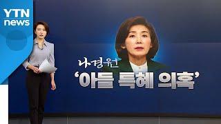 """[뉴있저] 서울대 """"나경원 아들 대신 대학원생…"""