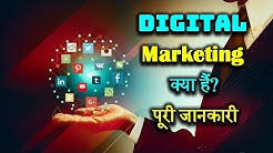 What is Digital Marketing With Full Information? – [Hindi] – Quick Support
