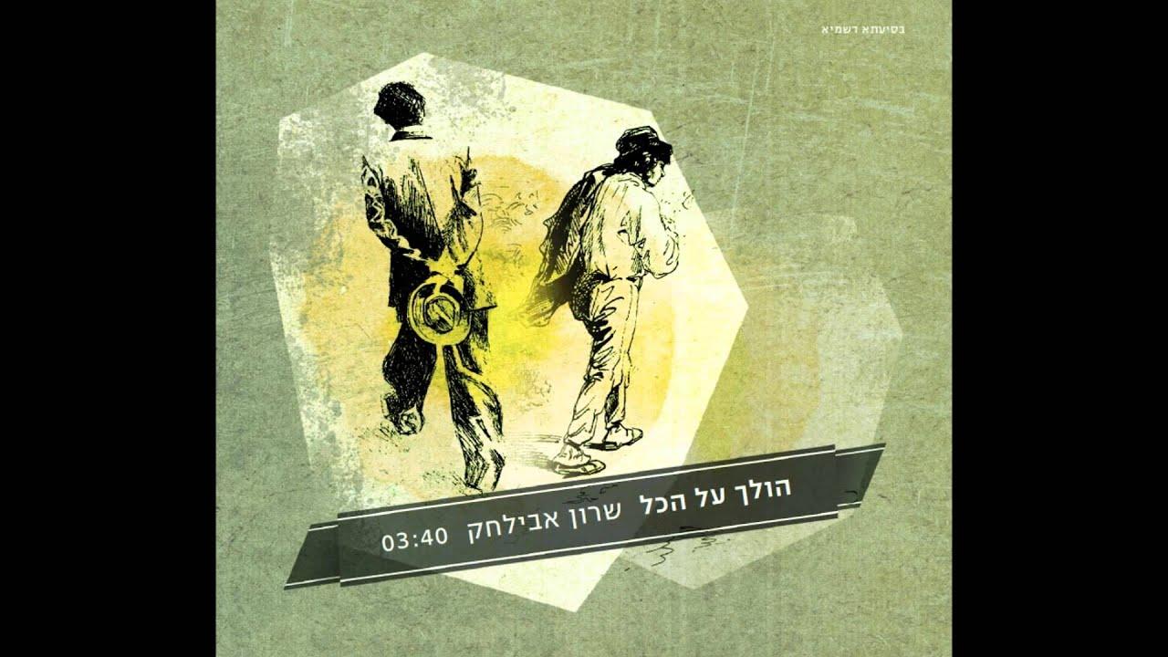 שרון אבילחק הולך על הכול | Sharon Avilchak Holech Al Hakol