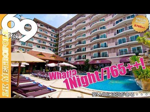 Pattaya Hotel / LK Metropole 1day/765++thb