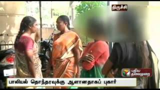 Complaint of sexual harassment of physically challenged victims