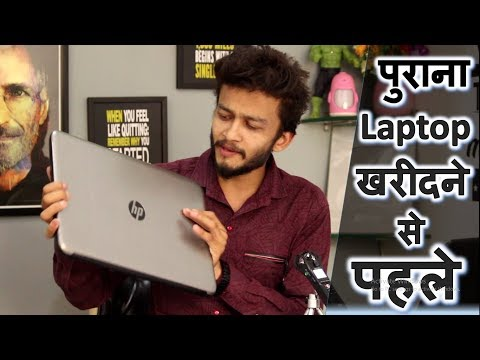 10 Things To Check Before Buying a Used Laptop || second hand laptop Buying Guide