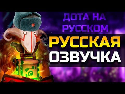 видео: Новая русская озвучка на героев dota 2
