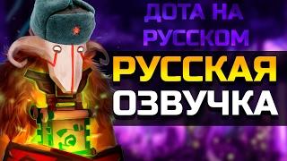 Новая русская озвучка на героев Dota 2