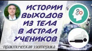 Евгений Грин - Истории выходов из тела в астрал учеников!