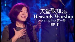 讚美之泉《天堂敬拜 LIVE》第一季 - EP11 官方HD : 大山為我挪開 thumbnail