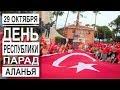 Турция: День Республики. Парад и салют. Новый парк в Аланье