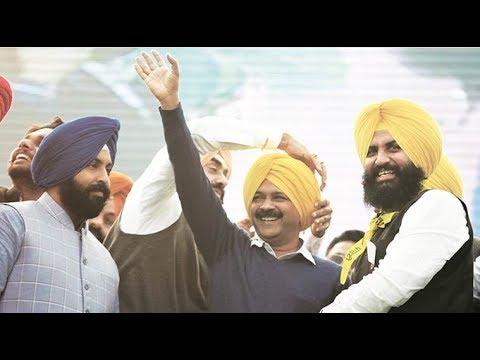 'ਆਪ' ਨੇ 'ਆਪ' ਖੋਦਿਆਂ 'ਆਪ'ਣੀਆਂ ਜੜ੍ਹਾਂ | Punjab speaking |