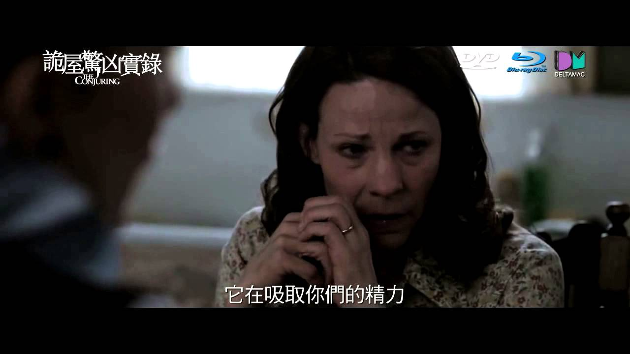 詭屋驚兇實錄 (The Conjuring) BD/DVD - Nov 29 邪靈入宅 - YouTube