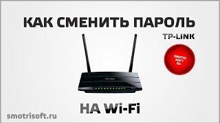 Як змінити пароль на Wi Fi