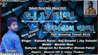 G J  17 vala / Rakesh Raval 2019 new  timali
