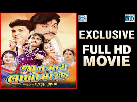 Janu Mari Lakho Ma Ek - FULL MOVIE | Jignesh Kaviraj | Naresh Kanodia | New Gujarati Movie 2017